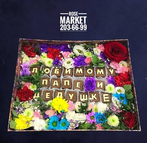 Цветы и шоколадные буквы #18231