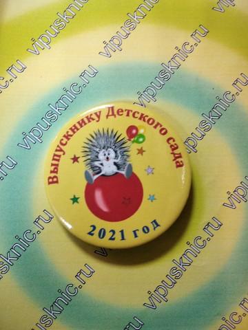 Значок «Выпускник детского сада 2021 г.» Диаметр 56мм (ежик на шаре)