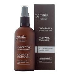 Сыворотка против выпадения волос Каштан и розмарин, 100мл, ТМ Mi&Ko