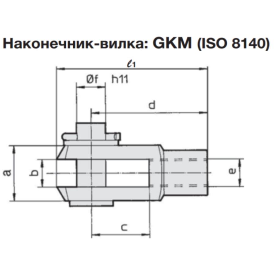 GKM4-8  Наконечник-вилка, DIN71752