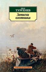 Записки охотника   Тургенев И.