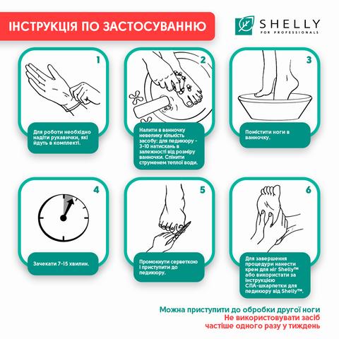 Спа-ванна для прискореної підготовки до манікюру і педикюру М'яке лезо Shelly 500 мл + спа-шкарпетки для педикюру + пемза В ПОДАРУНОК! (4)