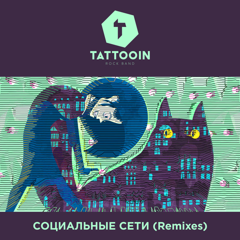 TattooIN – Социальные сети (Remixes) (Digital)