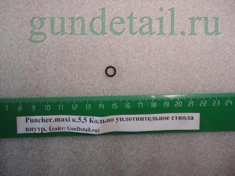 Кольцо уплотнительное ствола внутр. Puncher.maxi к.5,5 (Bb45)