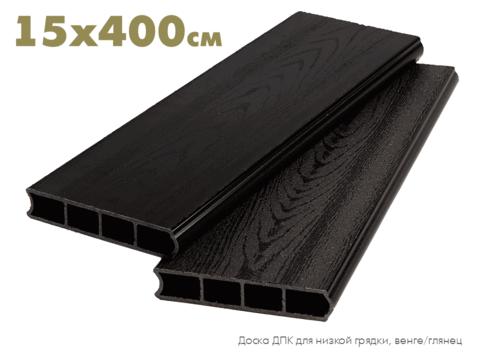 Доска из ДПК для низкой грядки 15х400 см, темное дерево/венге/глянец
