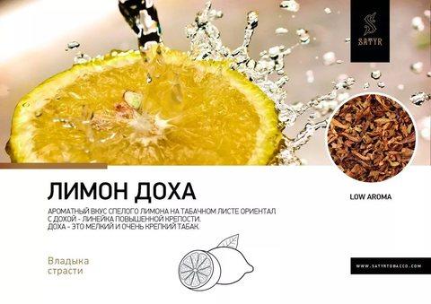 Табак Satyr Lemon dokha (Лемон) 100г