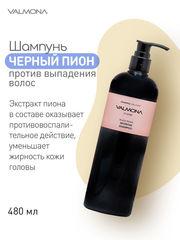 Valmona Шампунь для волос черный пион, бобы - Powerful solution black peony seoritae shampoo