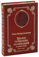 Осип Мандельштам.  Малое собрание сочинений