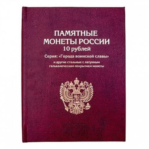 Альбом-книга для 10 рублей «Города воинской славы» (цвет бордо)