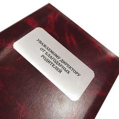 Адресная папка директору школы