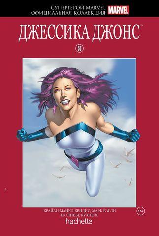 Супергерои Marvel. Официальная коллекция. Том 56. Джессика Джонс