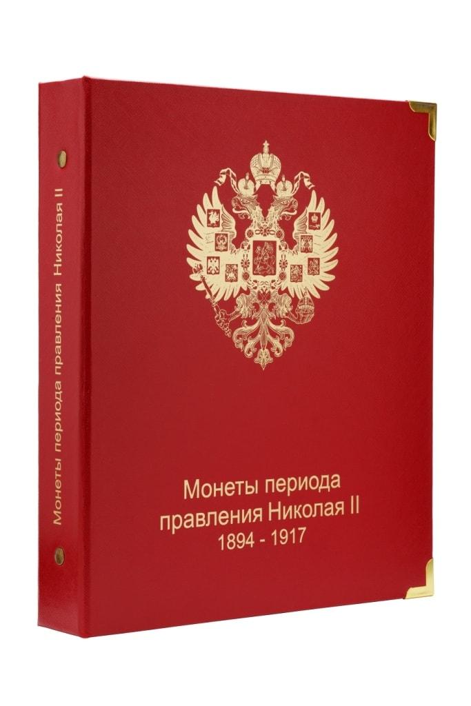 """Обложка """"Монеты периода правления Николая II 1894-1917"""" КоллекционерЪ."""