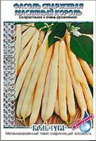Семена Фасоль спаржевая Масляный король Кольчуга