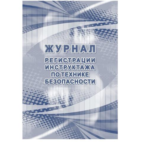 Журнал регистрации инструктажа по технике безопасности КЖ 1564 (32 листа)