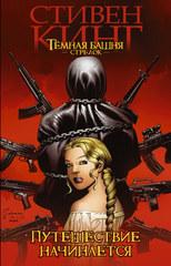 Комикс «Темная башня. Стрелок: Путешествие начинается»