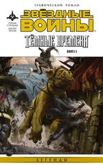 Комикс «Звездные войны. Темные времена. Книга 1»