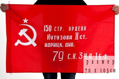 Купить Знамя Победы - Магазин тельняшек.ру