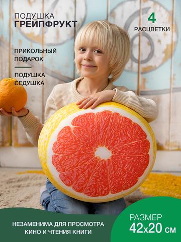 Подушка декоративная Gekoko «Грейпфрут»
