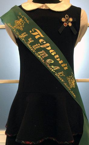 Лента «Первый учитель» шелк зеленый
