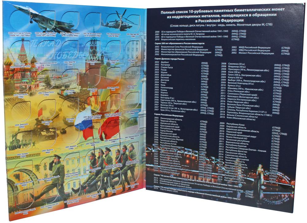 Альбом для юбилейных 10 рублевых биметаллических монет России