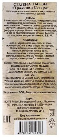 Семена тыквы 100г Традиции севера
