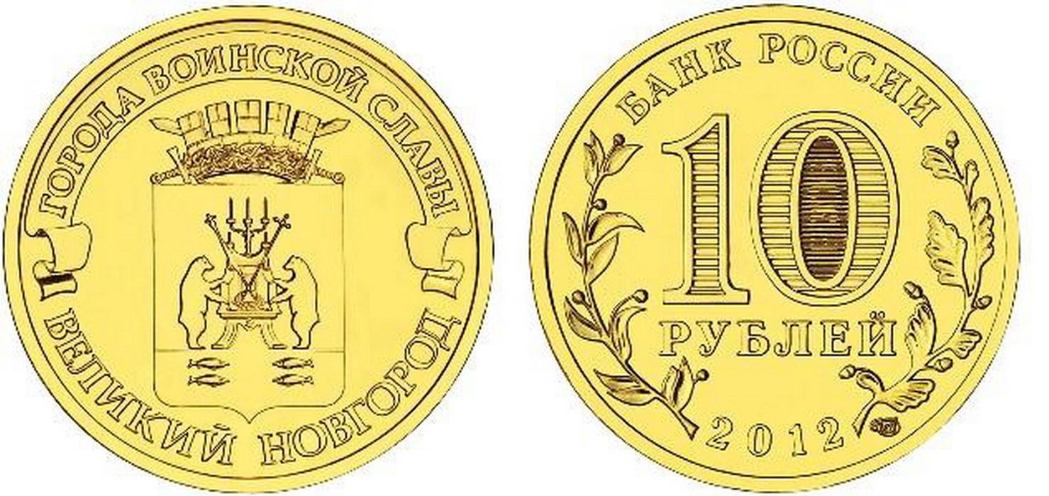 2012 год Россия 10 руб, Города воинской славы, Великий Новгород