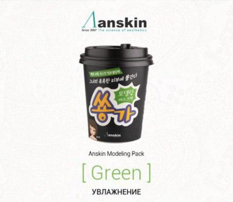 ANSKIN Маска альгинатная 33гр набор (маска+активатор+лопатка) увл. Anskin Cup modeling mask pack (Green)