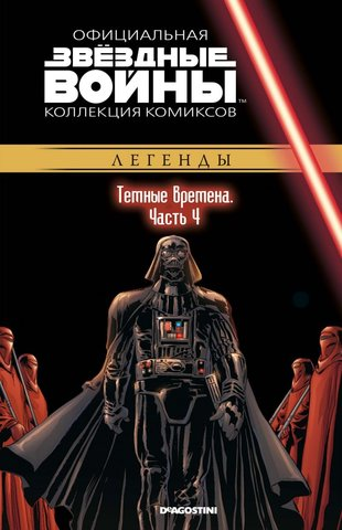 Звёздные войны. Официальная коллекция комиксов. Том 70. Темные времена. Часть 4