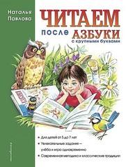 Читаем после