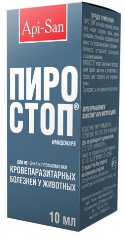 Пиро-Стоп раствор для инъекций 10 мл