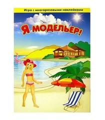 Игра с волшебными наклейками «Я модельер» (2 поля с наклейками)