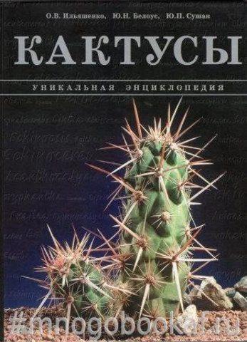 Уникальная энциклопедия. Кактусы