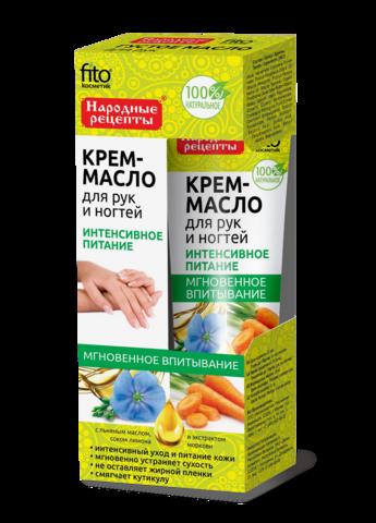 FITOкосметик Народные рецепты Крем-масло д/рук и ногтей