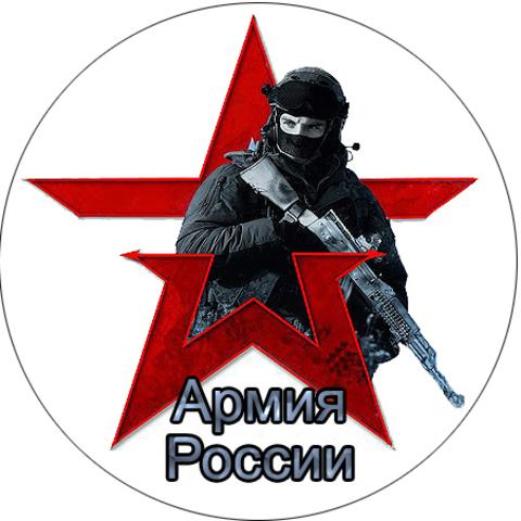 """Значок закатной """"Армия России"""" (2)"""