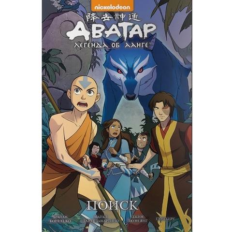 Аватар: Легенда об Аанге. Книга 2. Поиск (твёрдый)