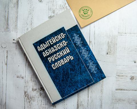 Адыгейско-Абхазско-Русский Словарь