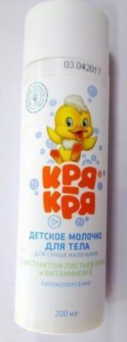 Кря-кря Детское молочко для самых маленьких