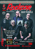 Rockcor Magazine №5 2020 Deep Purple Cover