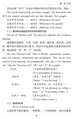 A Practical Chinese Grammar for Foreigners (Revised Edition) (with Workbook)