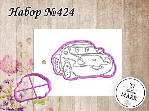 Набор №424 - Молния Макквин
