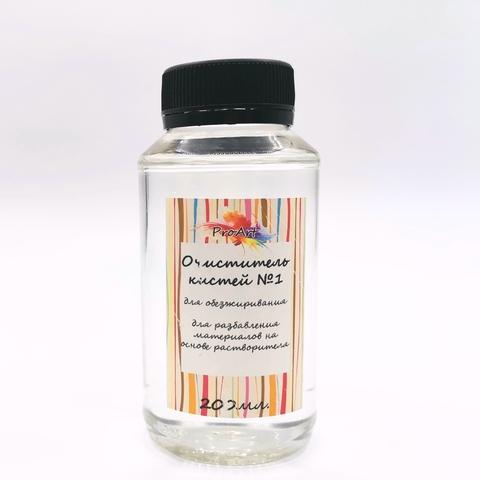 Очиститель кистей №1, спиртовая основа, 200мл
