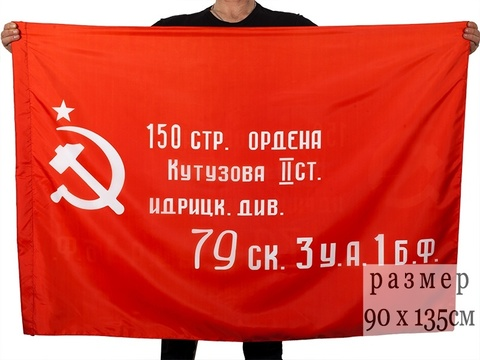 Флаг Знамя Победы - Магазин тельняшек.руЗнамя Победы 90х135 см в Магазине тельняшек