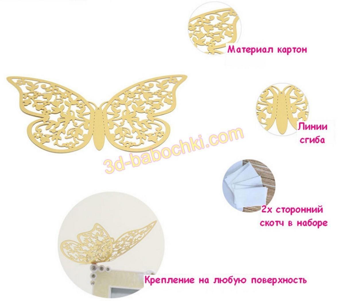 гламурные бабочки