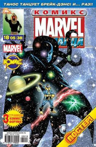 Marvel: Команда №38