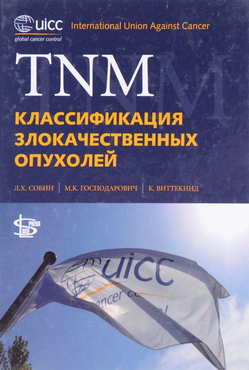 Учебники по онкологии TNM: классификация злокачественных опухолей klass_zlokach_opux.jpg
