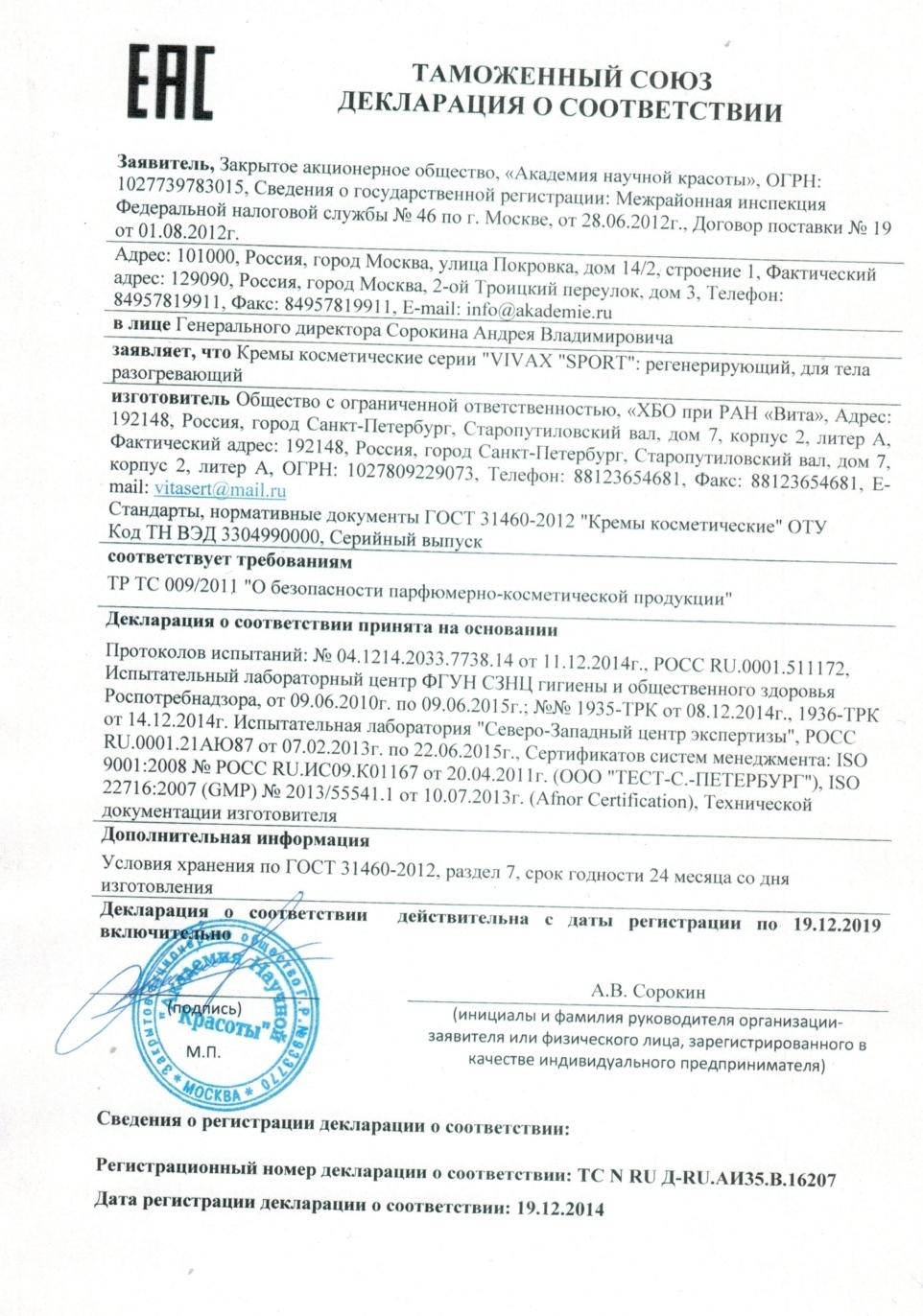 VIVAX SPORT разогревающий крем - Декларация соответствия