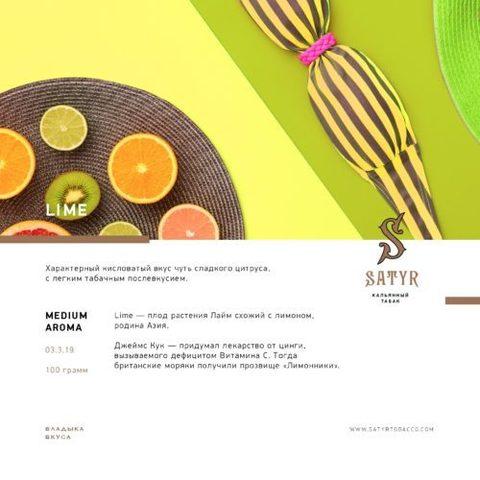 Табак Satyr Lime (Лайм) 100г