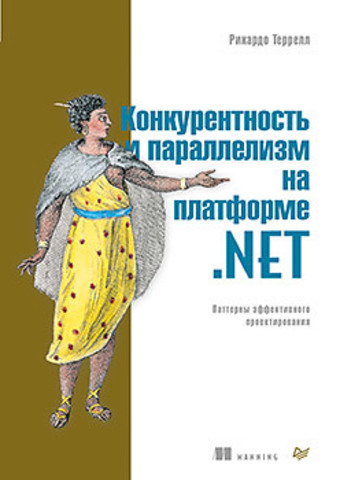Конкурентность и параллелизм на платформе .NET. Паттерны эффективного проектирования