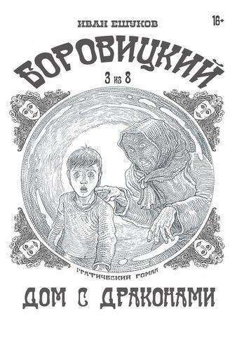 Боровицкий №3
