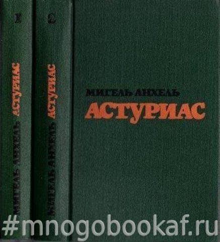 Астуриас. Избранные произведения в 2-х томах